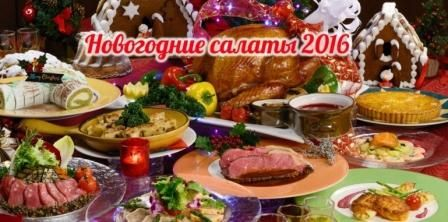 12 Кращих салатів на новий рік 2017 року з рецептами і фото