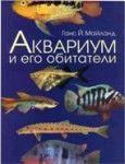 Книги з акваріумістики