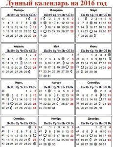 місячний календар на 2016