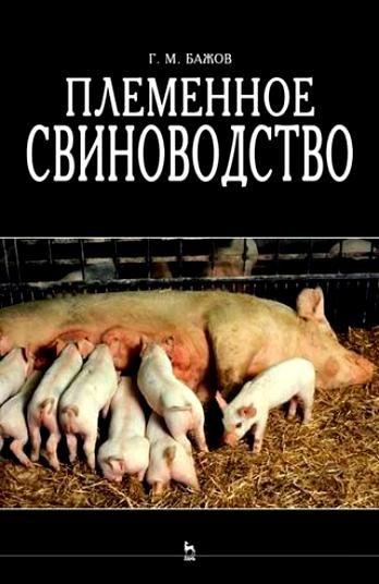 Розводимо свиней