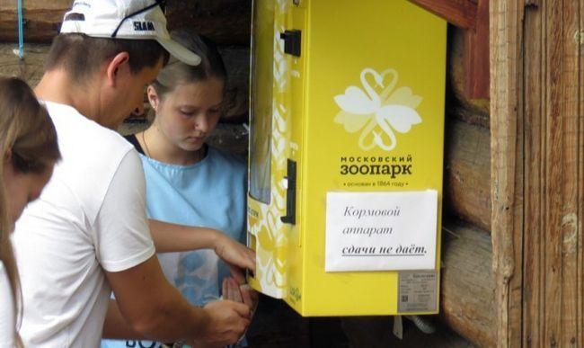 Відвідувачі Московського зоопарку зможуть годувати тварин.